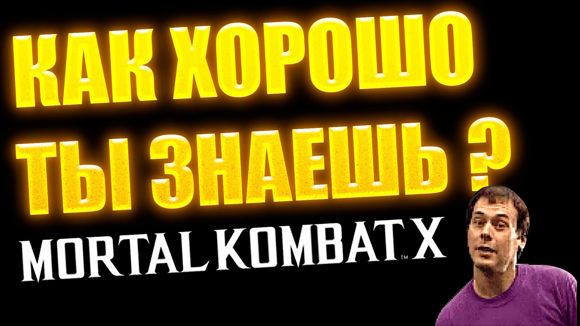 Test Your Mind – Mortal Kombat X